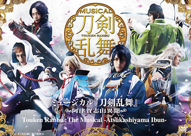 comédie musicale Touken Ranbu Atuskashiyama Ibun